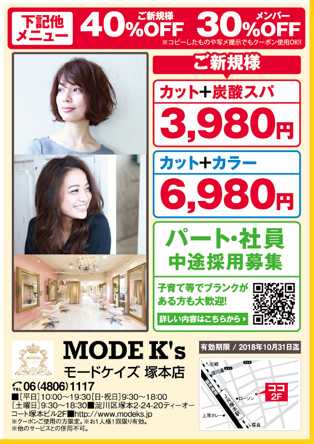 MODE K's(モード ケイズ) 塚本店