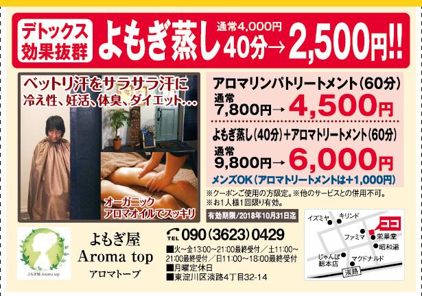 よもぎ屋 Aroma top(アロマトープ)