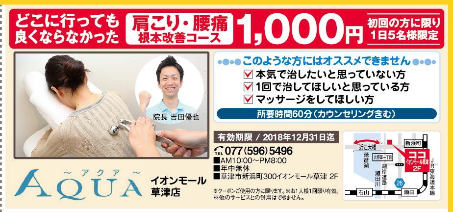AQUA(アクア) イオンモール草津店