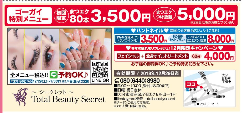 Total Beauty Secret(シークレット)