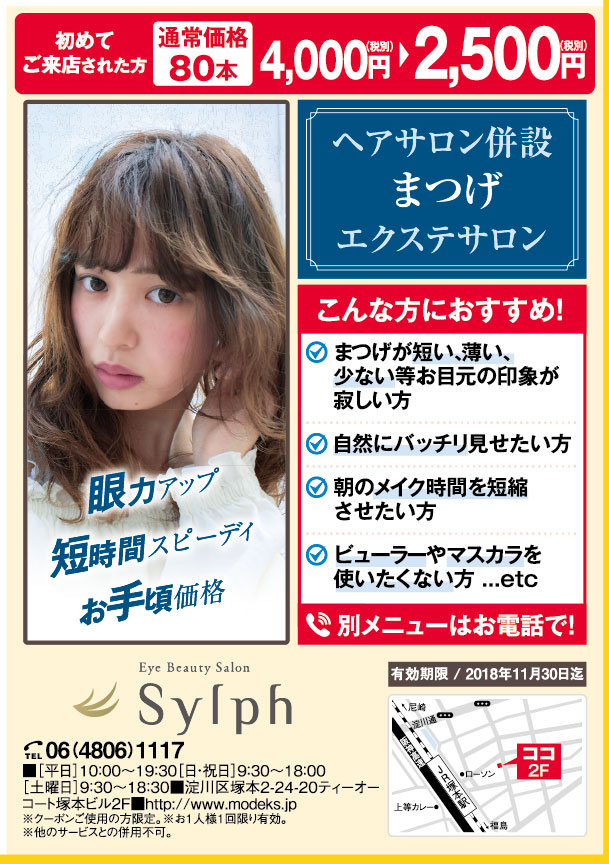 Eye Beauty Salon Sylph(シルフ)