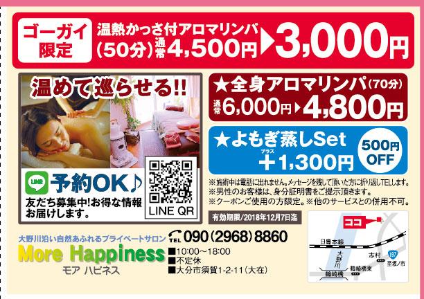 More Happiness(モアハピネス)