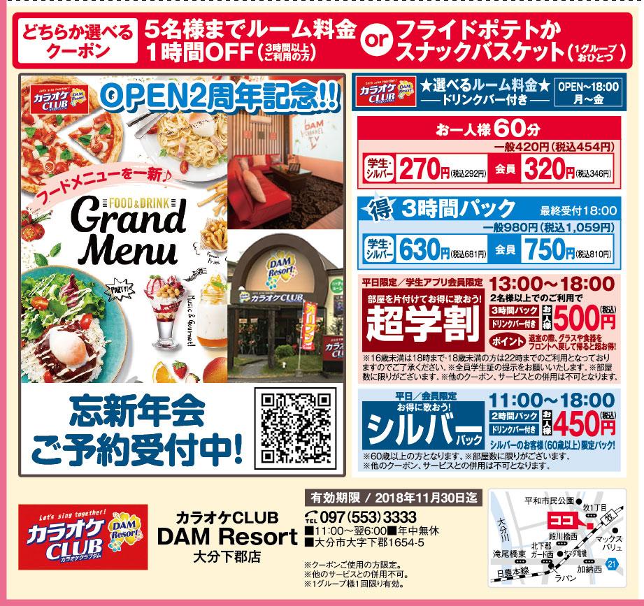 カラオケCLUB DAM Resort(ダムリゾート) 大分下郡店