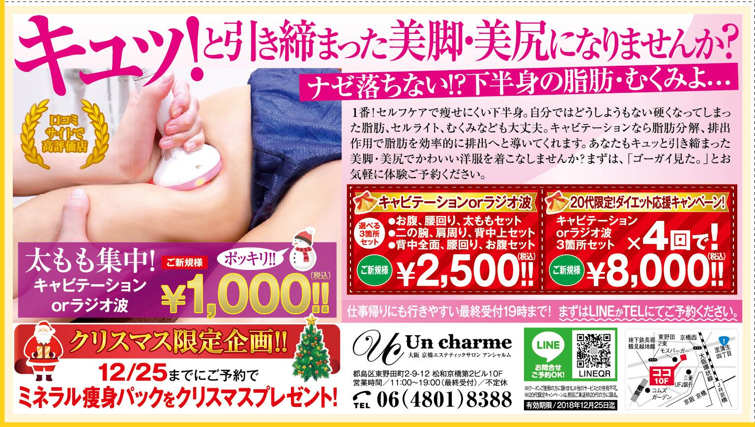un-charme~アンシャルム~