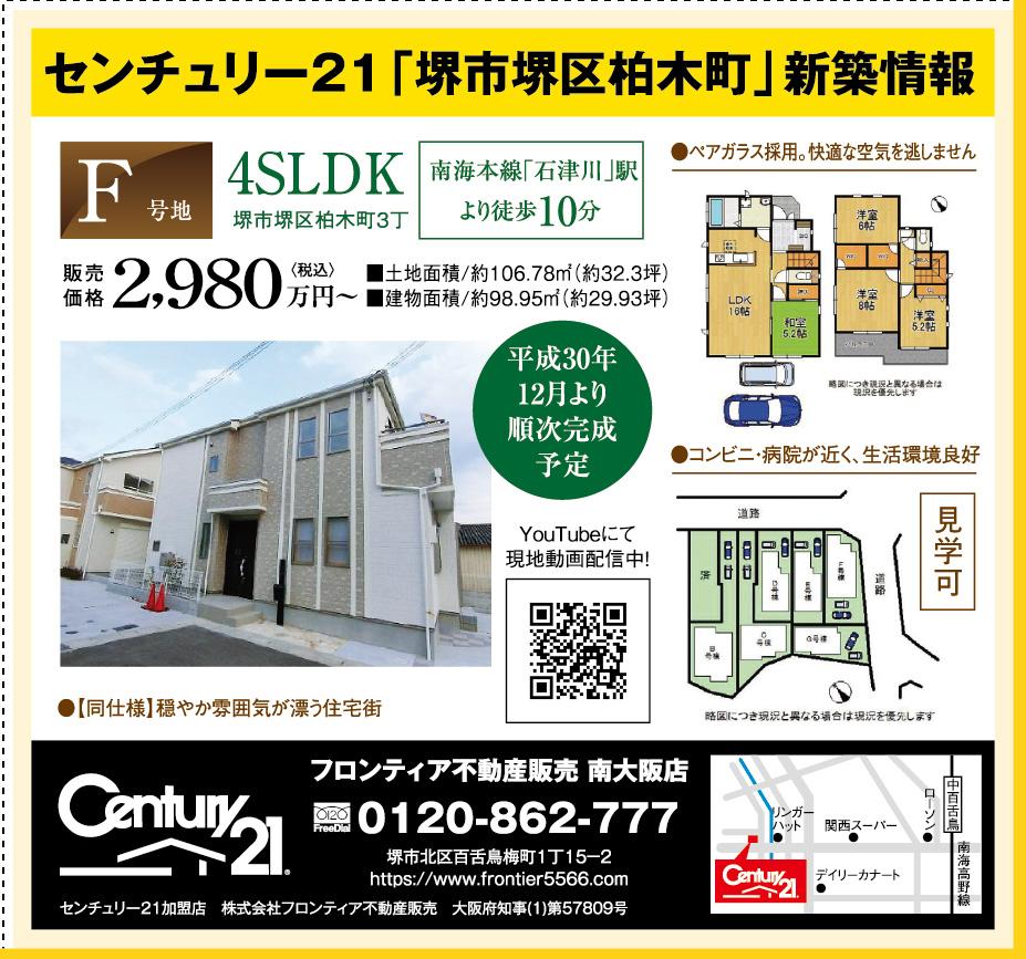 センチュリー21 フロンティア不動産販売 南大阪店