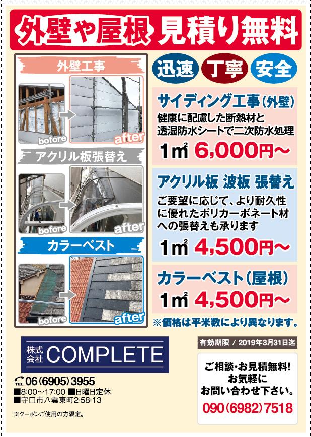 株式会社 COMPLETE(コンプリート)