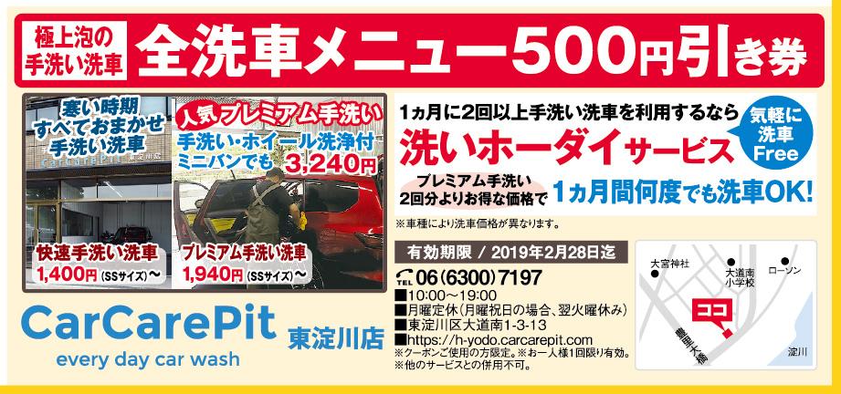 CarCarePit(カーケアピット) 東淀川店
