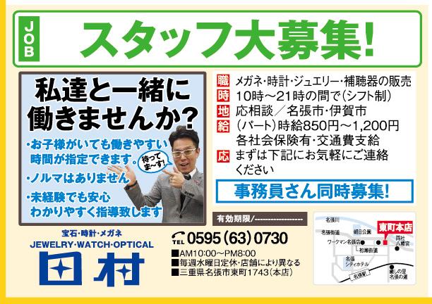 宝石・時計・メガネ 田村