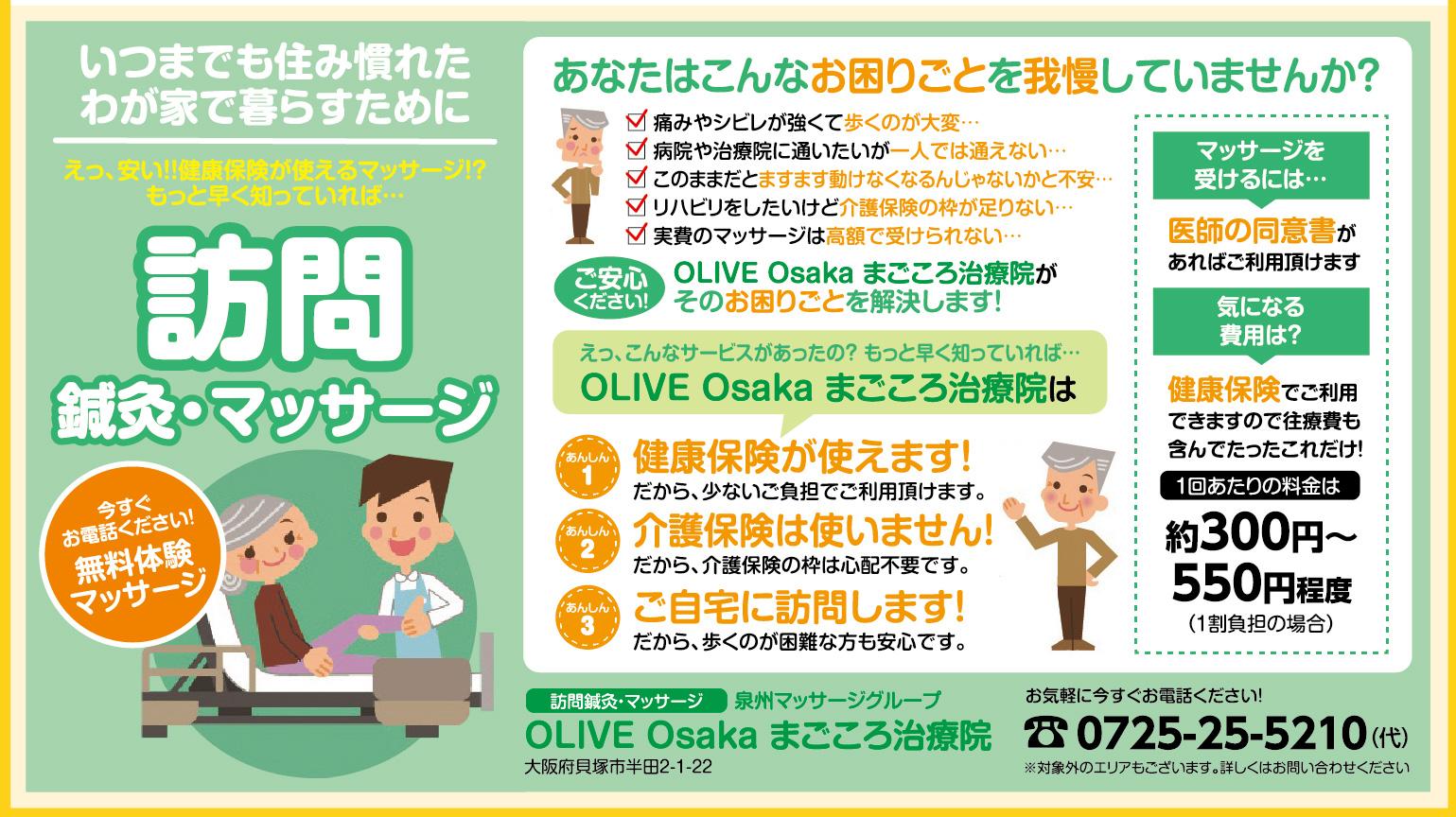 OLIVE Osaka まごころ治療院