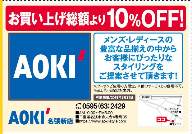 AOKI(アオキ) 名張新店