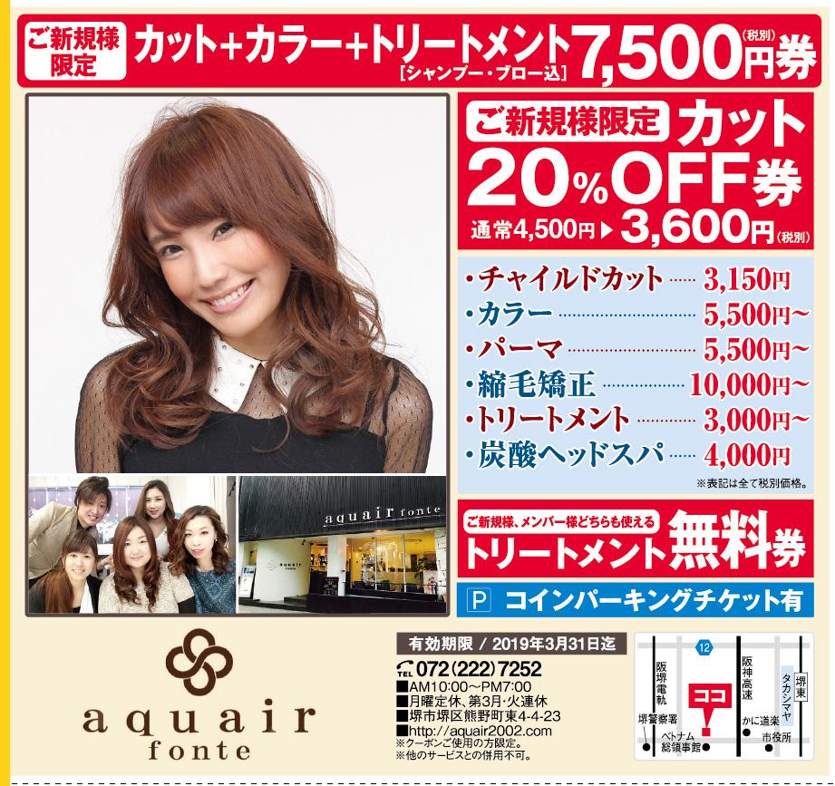 aquair fonte(アクエアーフォンテ)