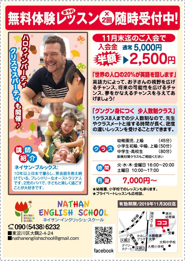 NATHAN ENGLISH SCHOOL(ネイサン・イングリッシュ・スクール)