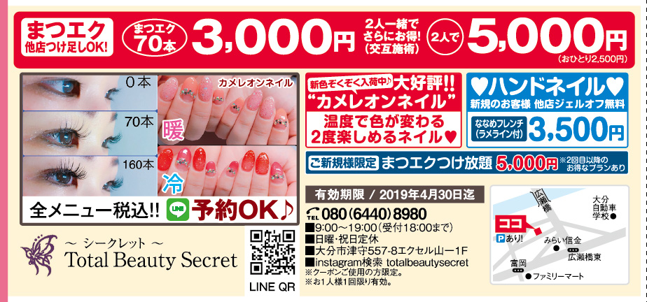 Total Beauty Secret(シークレット)