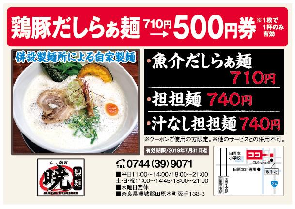 らぁ麺家 暁 製麺