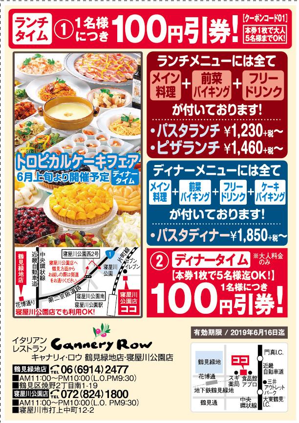 Cannery Row(キャナリーロウ) 鶴見緑地店