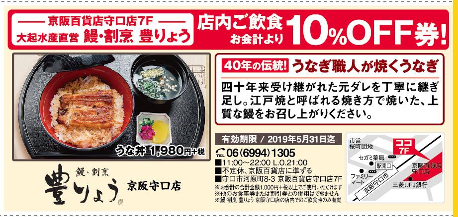 鰻・割烹 豊りょう 京阪守口店