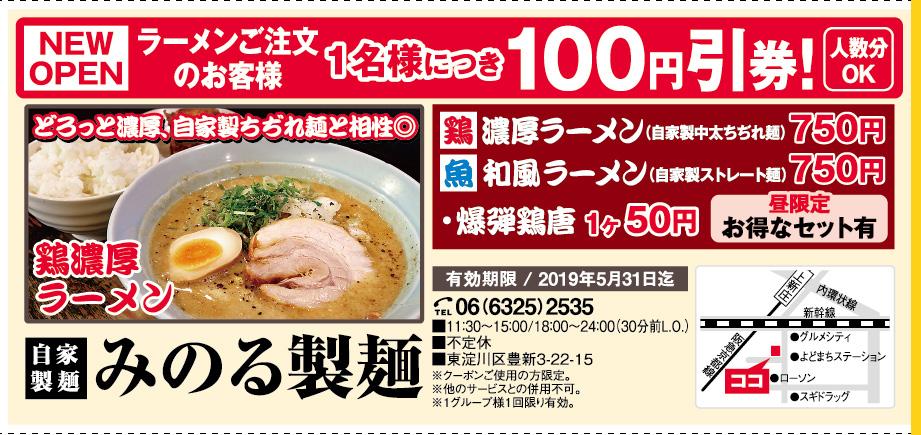 みのる製麺