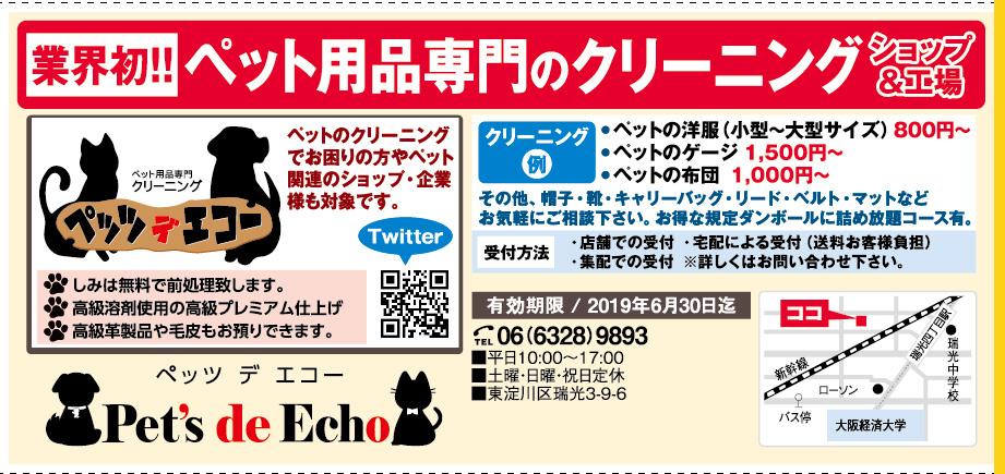 Pet's de Echo(ペッツデエコー)