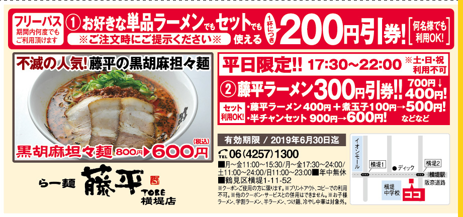らー麺 藤平 横堤店