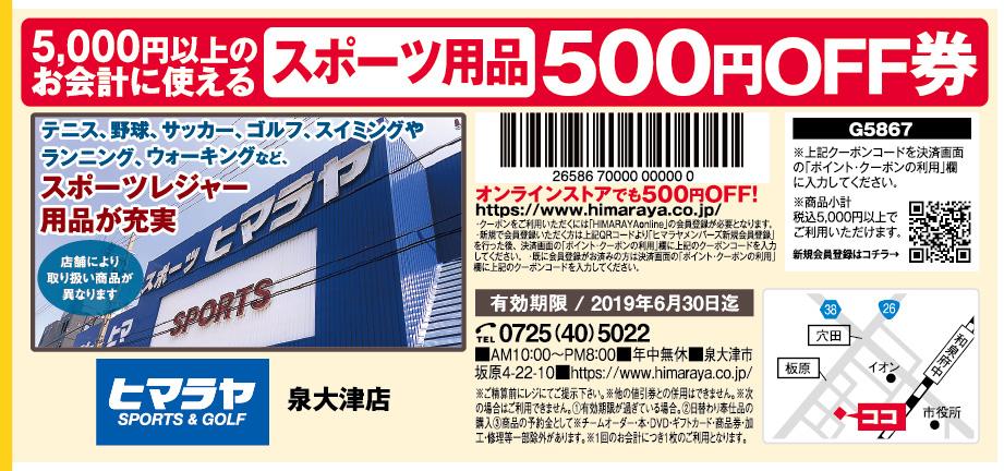 SPORTS&GOLF ヒマラヤ 泉大津店