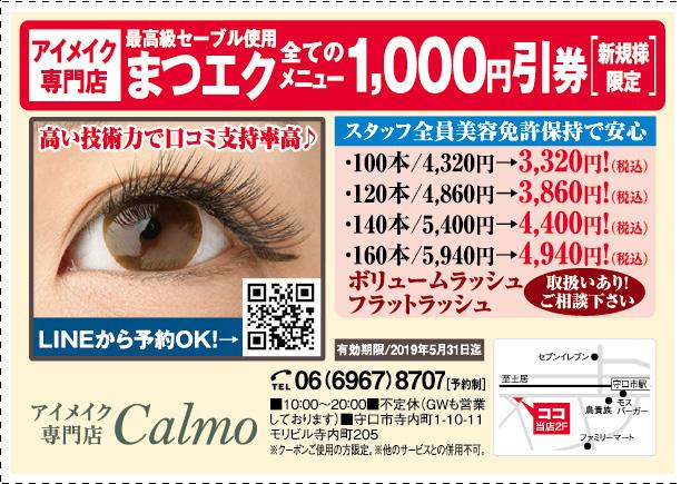 アイメイク専門店 Calmo(カルモ)