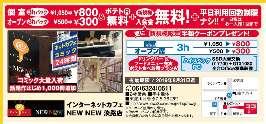インターネットカフェ NEWNEW(ニューニュー) 淡路店