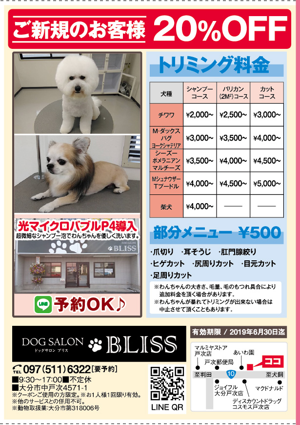 DOG SALON BLISS(ブリス)