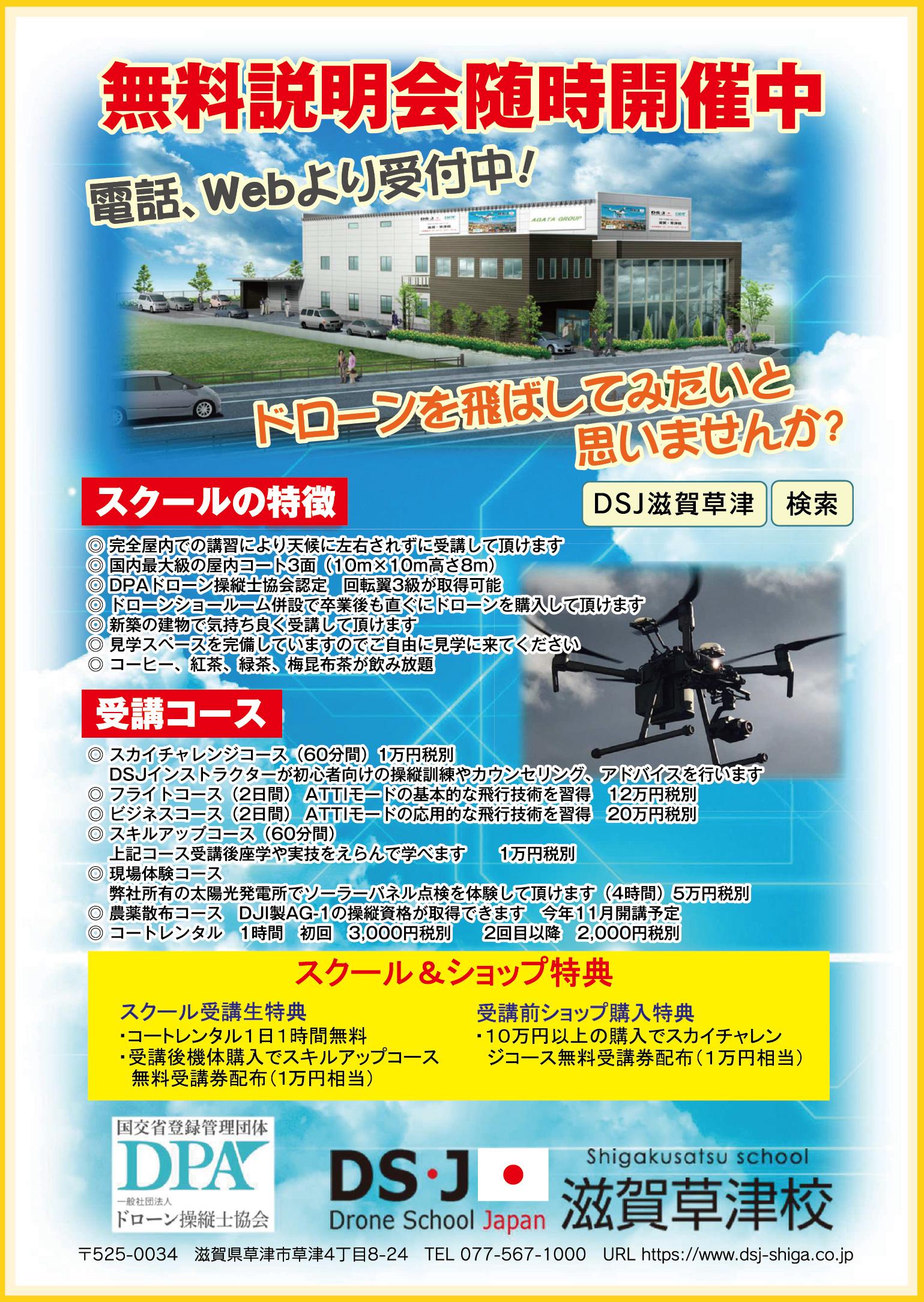 DSJ(ドローンスクールジャパン) 滋賀草津校
