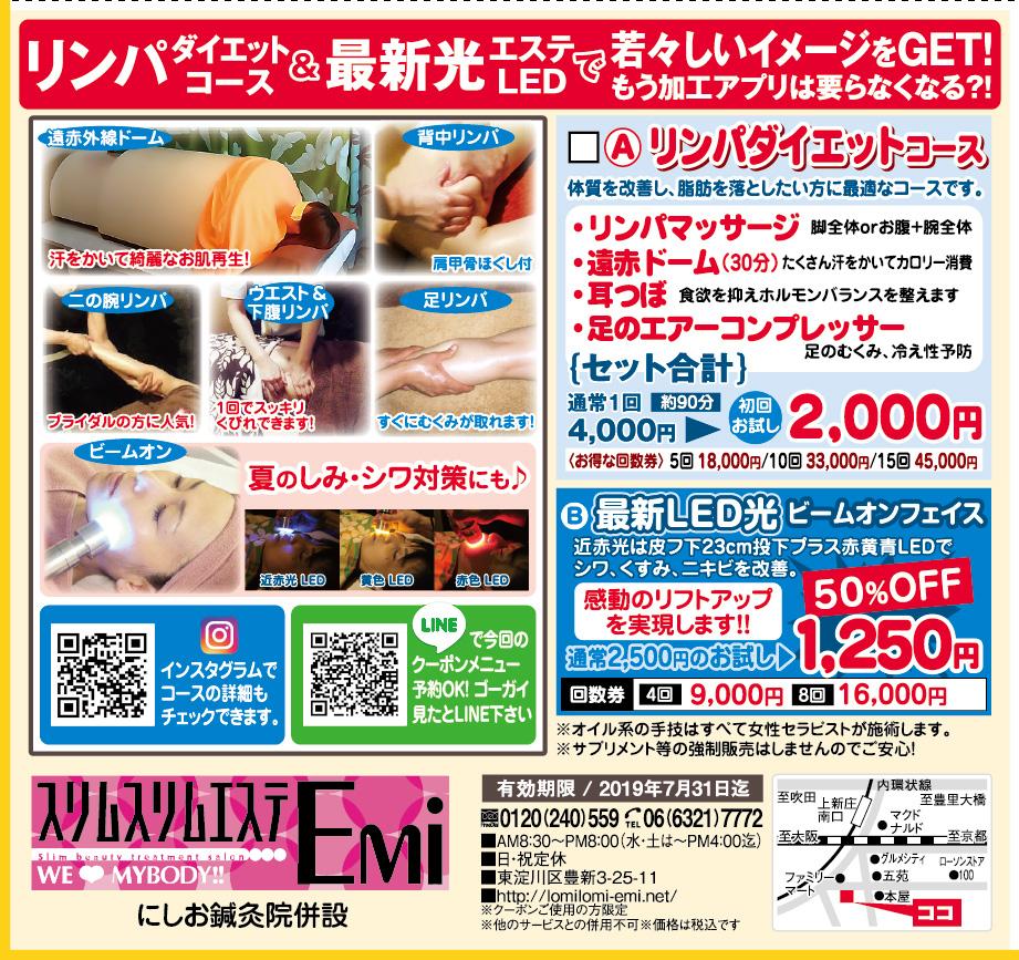 スリムスリムエステ EMI(にしお鍼灸院 併設)