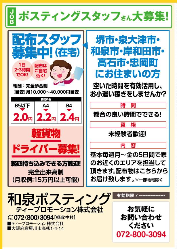 和泉ポスティング ティープロモーション株式会社
