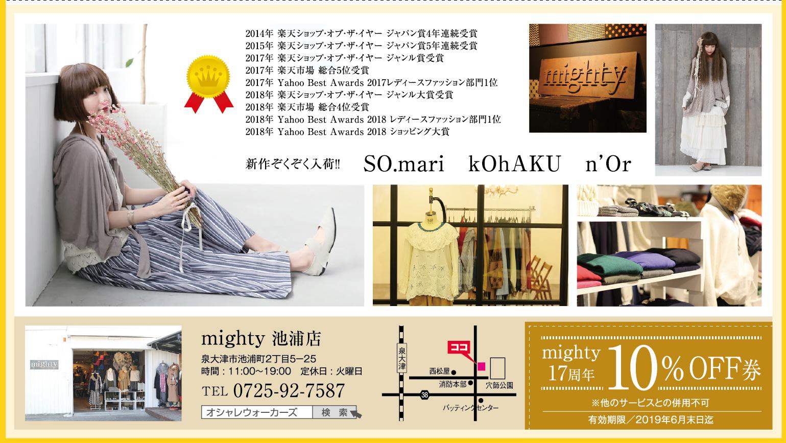 mighty(マイティ) 池浦店