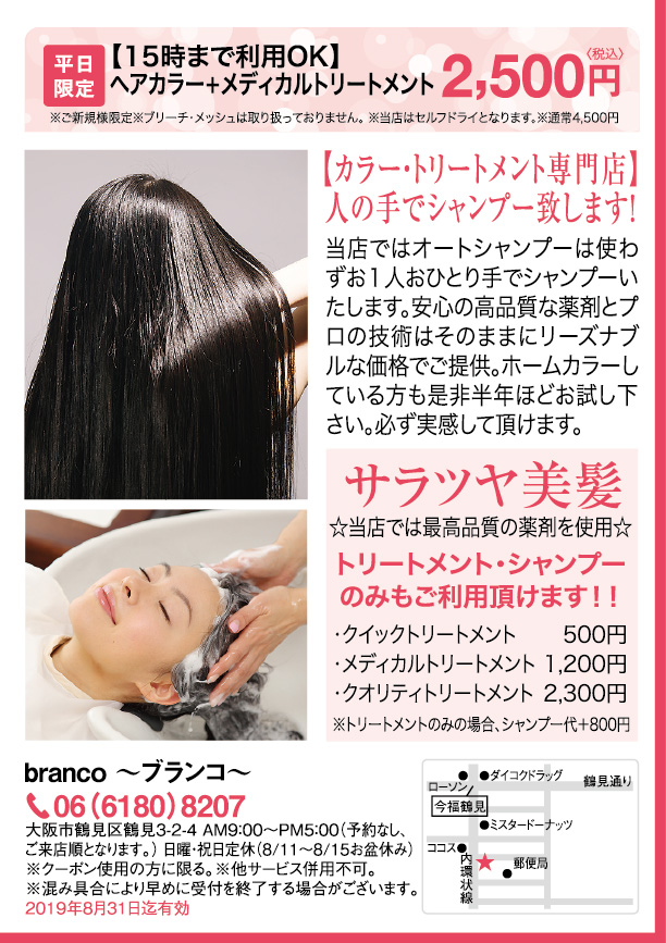 color & treatment branco(ブランコ)
