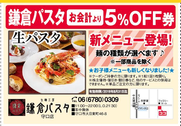 鎌倉パスタ 守口店