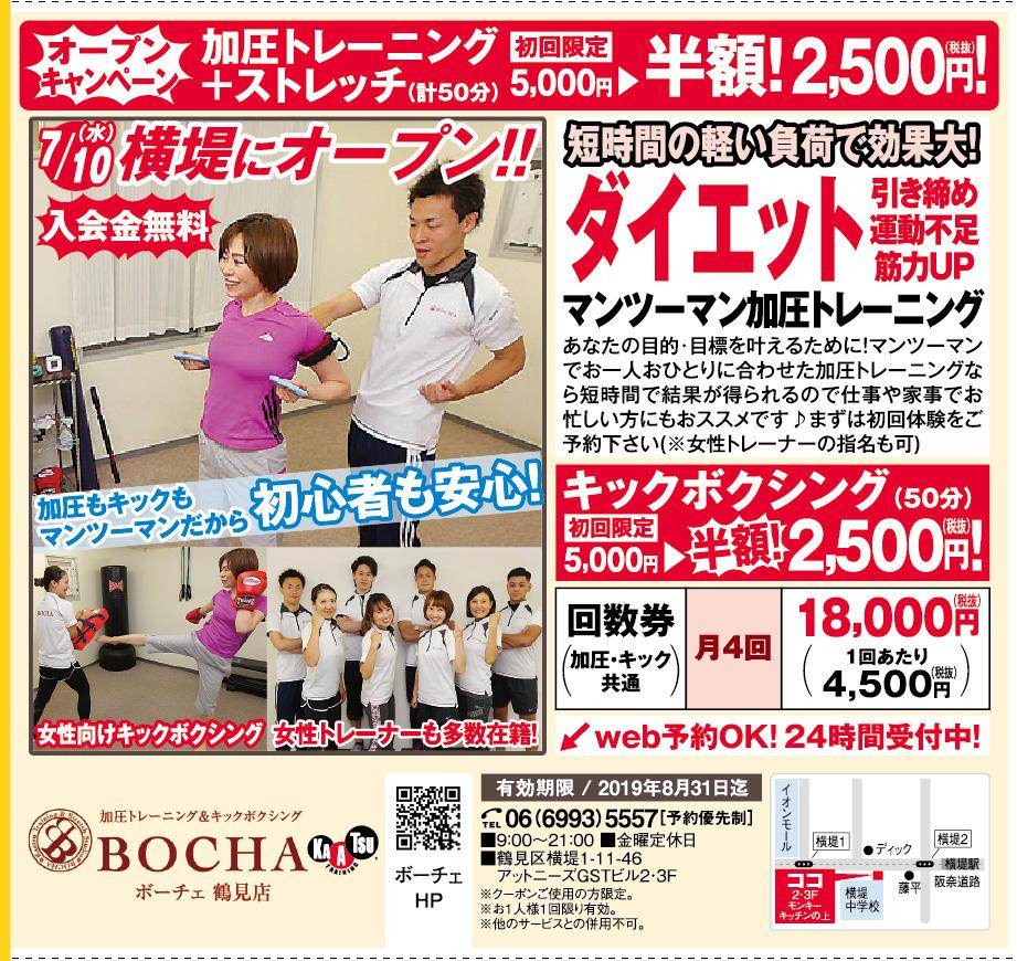 BOCHA(ボーチェ)