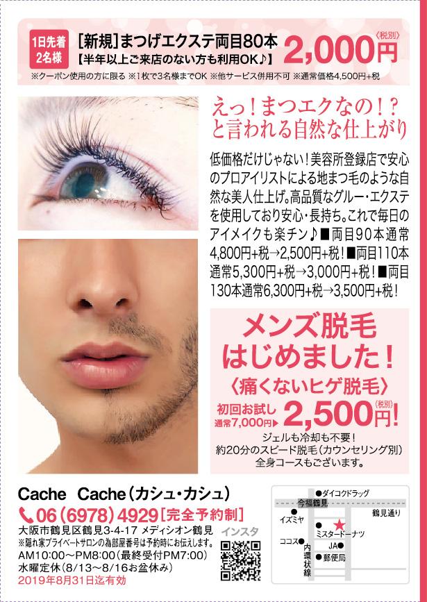リラクゼーション&ビューティ Cache Cache(カシュ・カシュ)