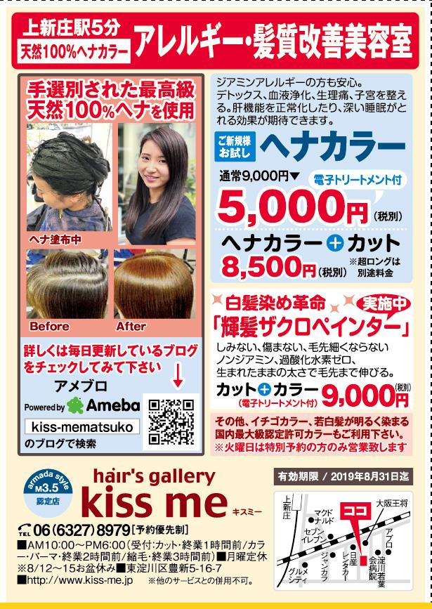 hair's gallery Kiss me(キスミー)