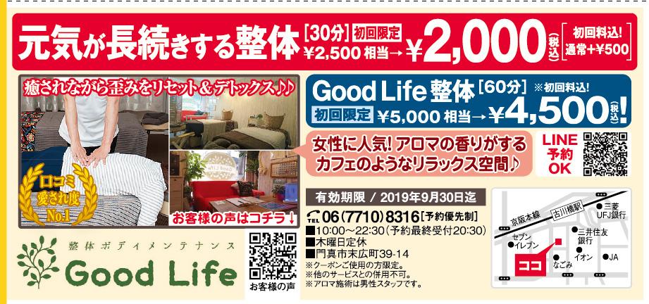 Good Life(グッドライフ)