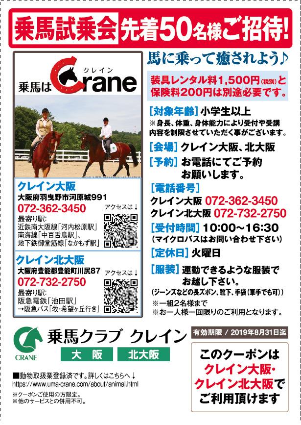 乗馬クラブ クレイン 大阪