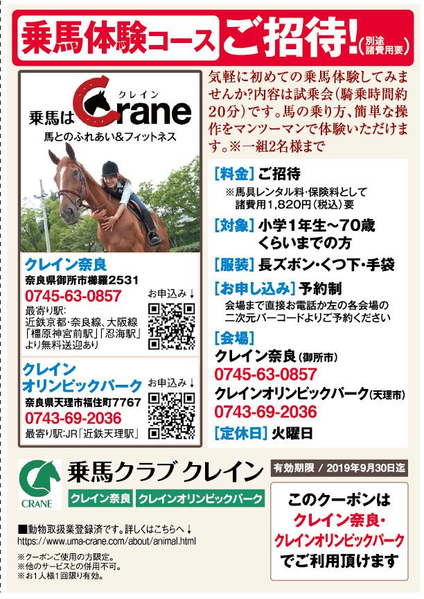 乗馬クラブ クレイン 奈良