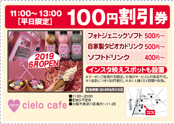 cielo cafe(シエロカフェ)