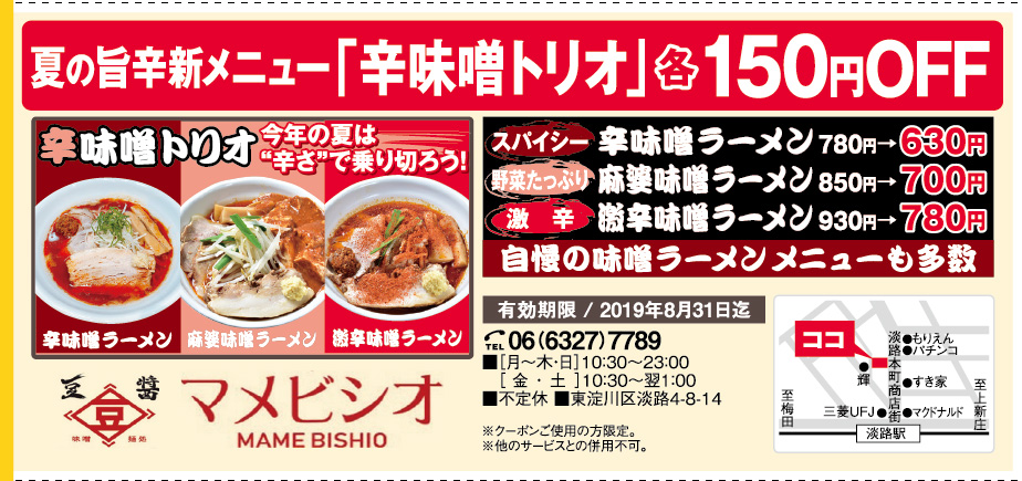味噌麺処 豆醤(マメビシオ)