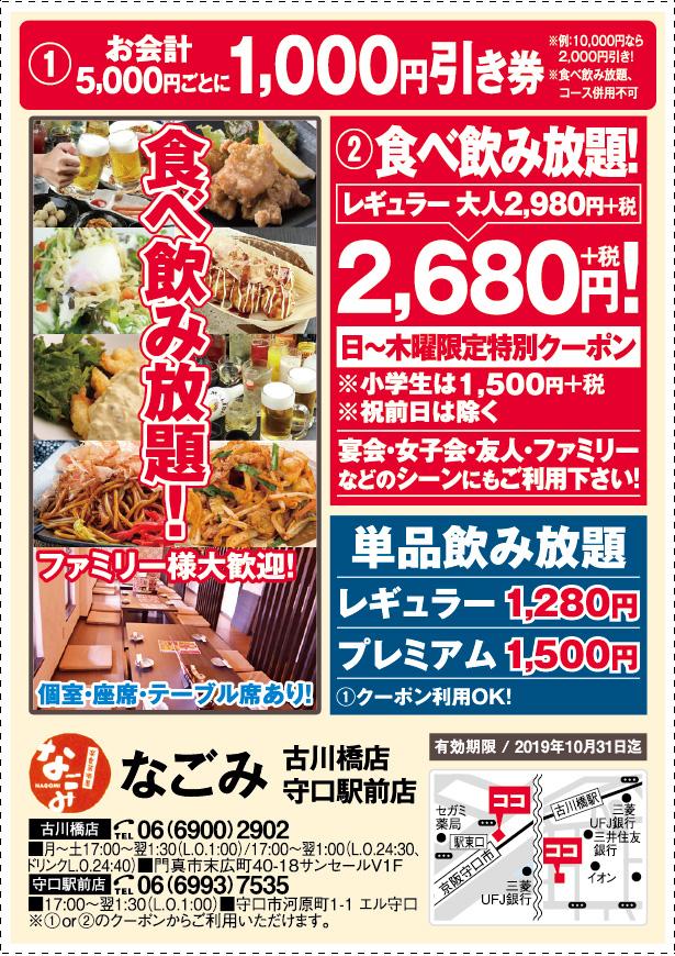 なごみ 古川橋店
