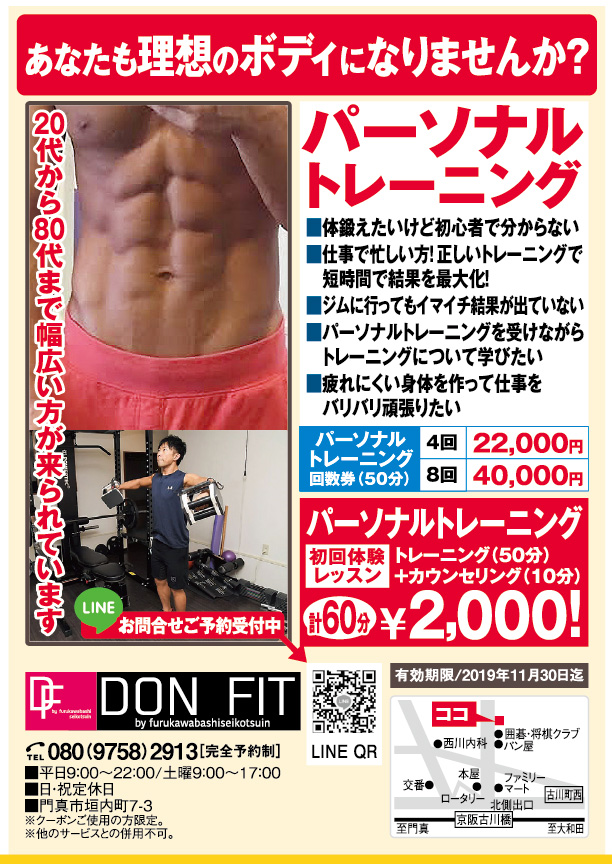 DON FIT(ドンフィット) by 古川橋整骨院
