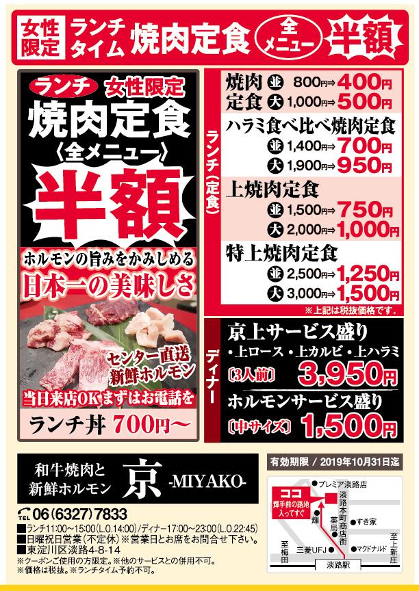 レトロ空間焼肉 京-MIYAKO-