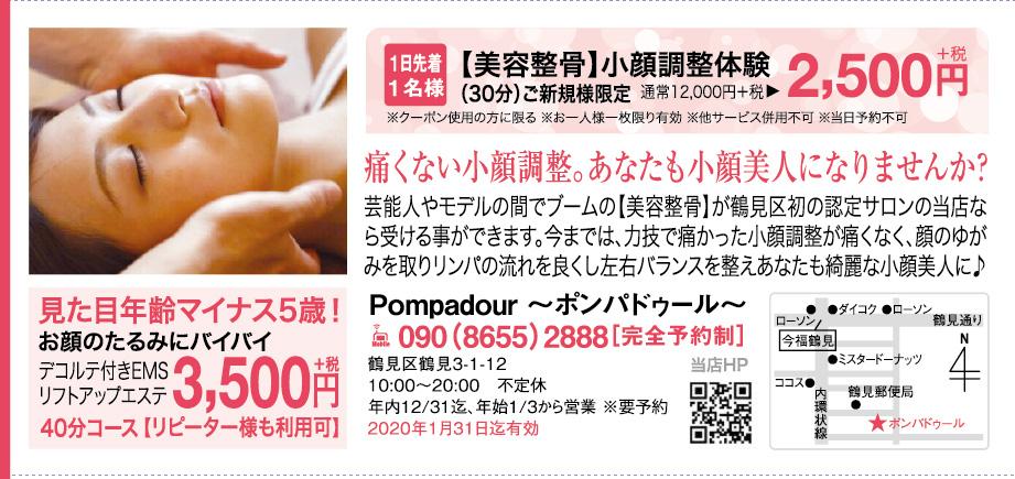 Pompadour(ポンパドゥール)