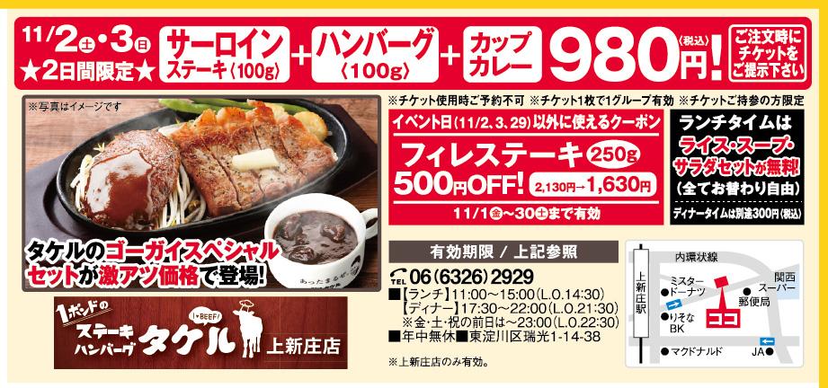 1ポンドのステーキ ハンバーグ タケル 上新庄店