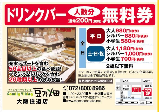 ファミリーバイキング 豆乃畑 大阪住道店