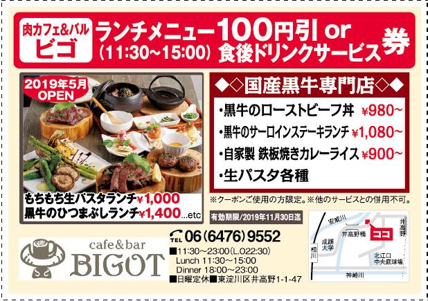 Cafe&bar BIGOT(ビゴ)