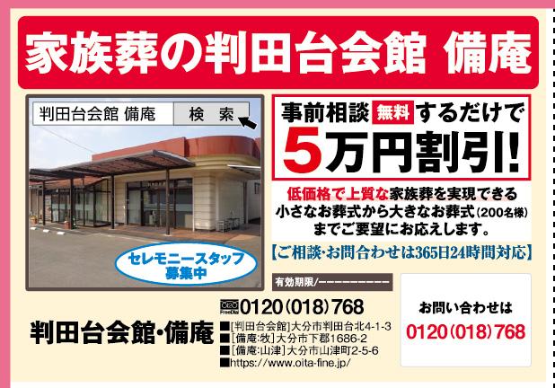 判田台会館