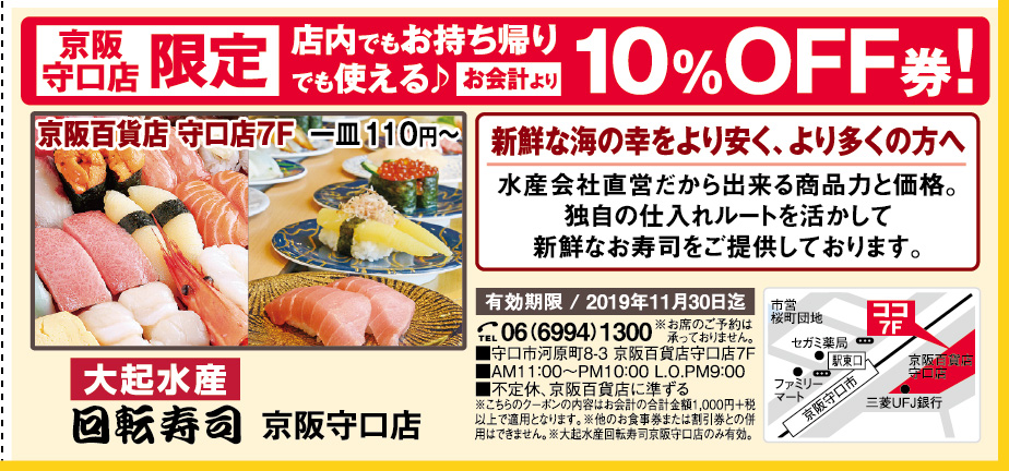 大起水産 回転寿司 京阪守口店